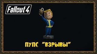 Fallout 4 - Пупс Взрывы