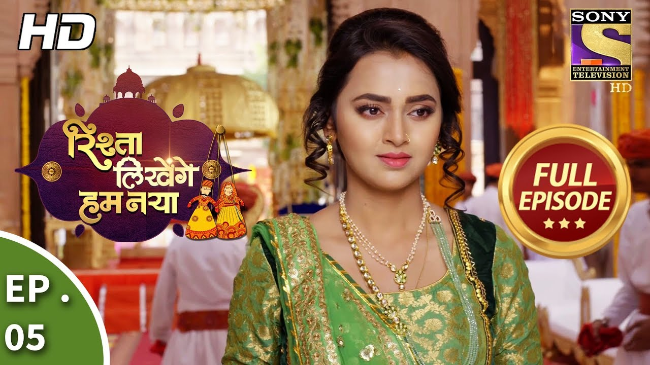 Download Rishta Likhenge Hum Naya - रिश्ता लिखेंगे हम नया - Ep 5 - Full Episode - 13th November, 2017