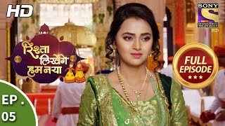 Rishta Likhenge Hum Naya - रिश्ता लिखेंगे हम नया - Ep 5 - Full Episode - 13th November, 2017
