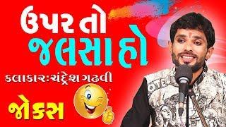 ગુજરાતી જોક્સ - comedy video clip - ચંદ્રેશ ગઢવી ના જોક્સ