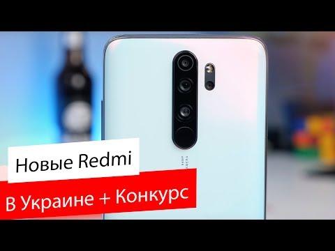 🔥 Redmi Note 8 Pro и Redmi 8 / Официально в Украине!