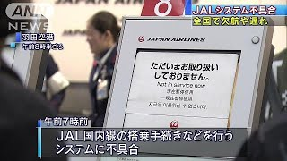JALシステム不具合 遅れや欠航などの影響は続く(19/05/08)