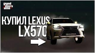 КУПИЛ LEXUS LX570! (CRMP | GTA-RP)