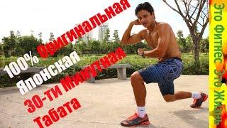 ПОЛНАЯ ТАБАТА 30-ти минутная Табата - Tabata workout Tabata timer