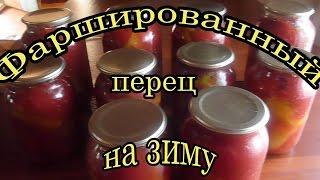 Фаршированный Перец.Рецепты Закруток На Зиму..Домашняя консервация..