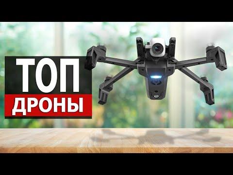 Лучшие квадрокоптеры с камерой 2021: рейтинг топ-8