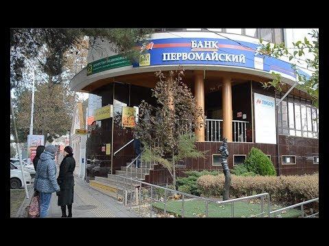 """У краснодарского банка """"Первомайский"""" отозвана лицензия"""
