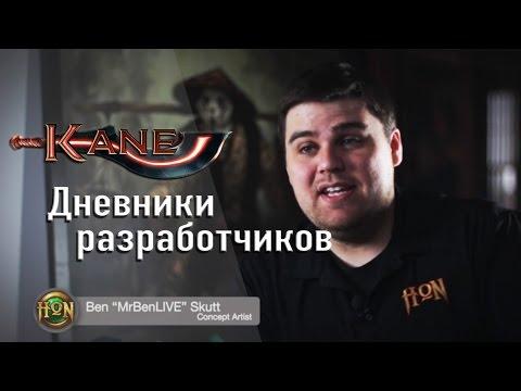 видео: Новый герой kane - дневник разработчика.