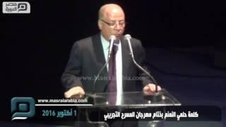 مصر العربية | كلمة حلمي النمنم بختام مهرجان المسرح التجريبي