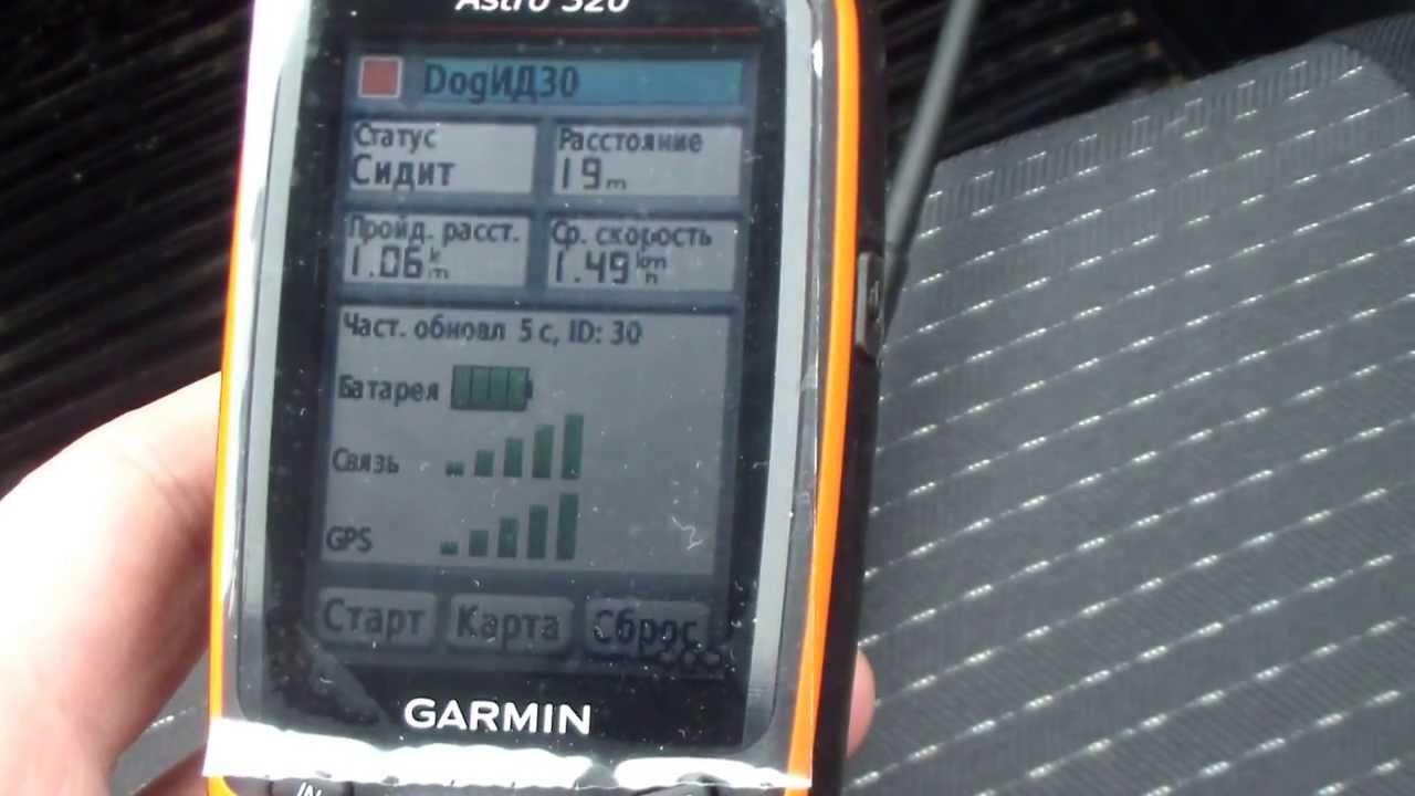 Garmin Astro 320 обзор GarminGPS.kz - YouTube
