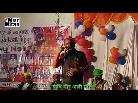 Nanda Jahi Ka re | नंदा जाही का रे - कवि मीर अली मीर