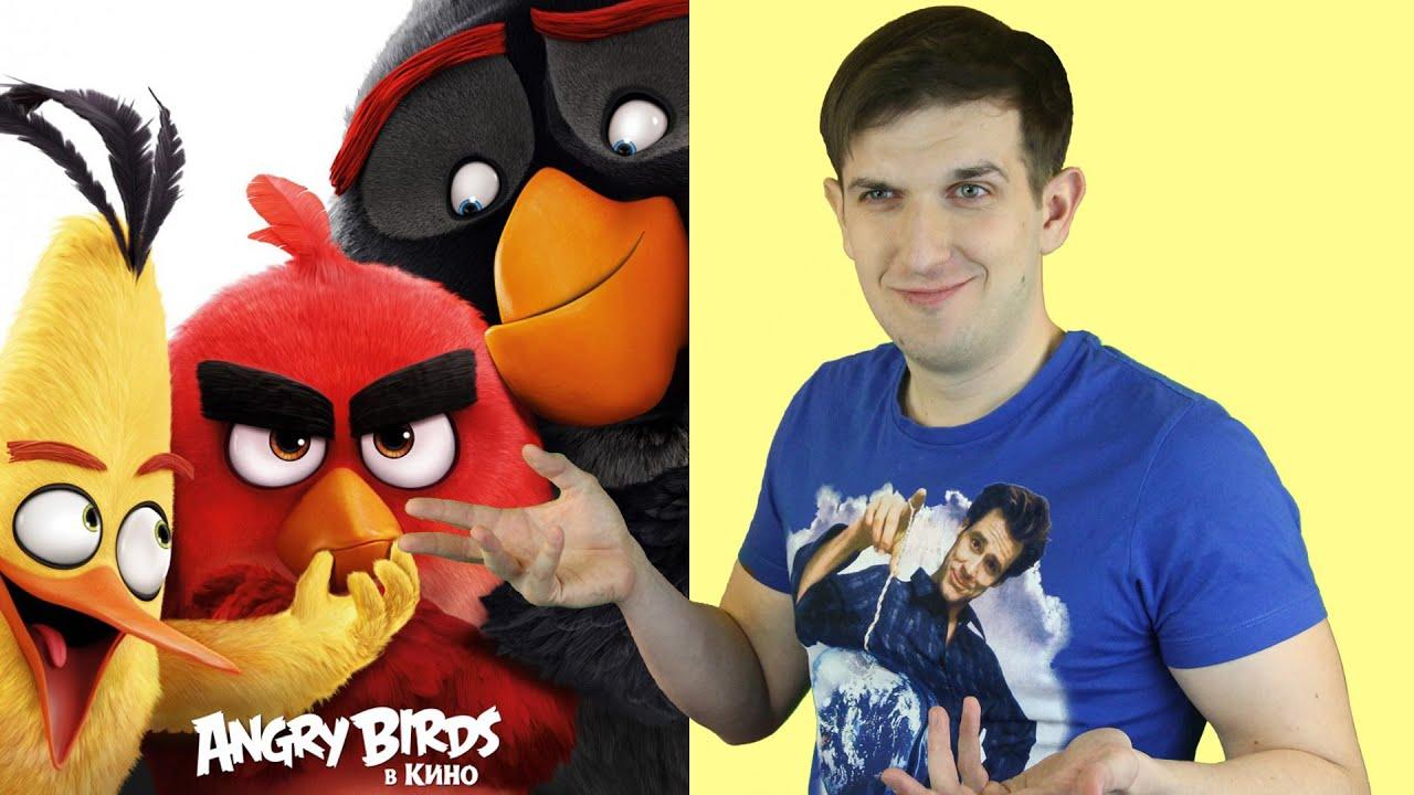 Angry Birds в кино - СТОИТ ЛИ СМОТРЕТЬ? (обзор мультфильма)