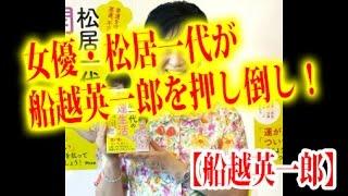 【船越英一郎】女優・松居一代が船越英一郎を押し倒し! 松居一代、夫・...