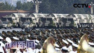 [中国新闻] 国庆阅兵部队开始撤离归建 | CCTV中文国际