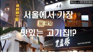 서울에서 가장 핫한 베스트 5 고기집 알려드립니다 Ab…