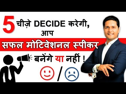 How to become Motivational Speaker in India? Train The Trainer in Hindi Tips by Parikshit Jobanputra