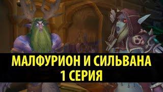 Малфурион и Сильвана - 1 Серия (World of Warcraft Machinima)
