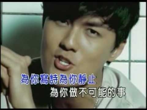 吳克群 - 為你寫詩 KTV