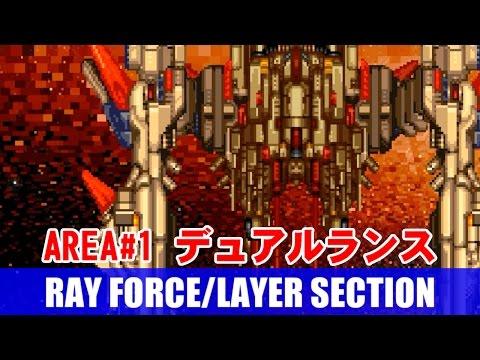 [鑑賞用] AREA#1 レイフォース(RAY FORCE) 敵本星リング状小惑星帯 デュアルランス