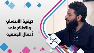 مراد الخواجا وهمام عيد - كيفية الانتساب والاطلاع على أعمال الجمعية