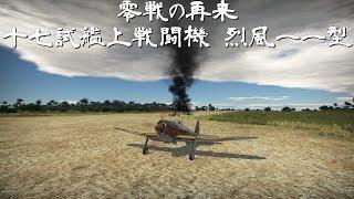 【ゆっくり実況】日本機は征く Part.6 A7M2 零戦の再来 十七試艦上戦闘機 烈風一一型【WarThunder】