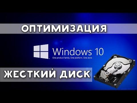Как оптимизировать жесткий диск на windows 10
