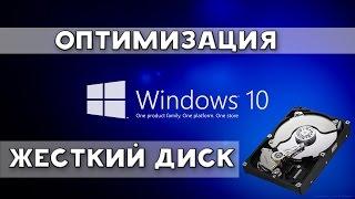 Windows 10 - Оптимизация жесткого диска [HDD](Ускоряем работу жесткого диска! ▻ http://www.youtube.com/user/Jud1kmaker ▻ http://www.twitch.tv/jud1k DONATE (ДОНАТ) Живем бедно, играем..., 2015-11-23T05:55:26.000Z)