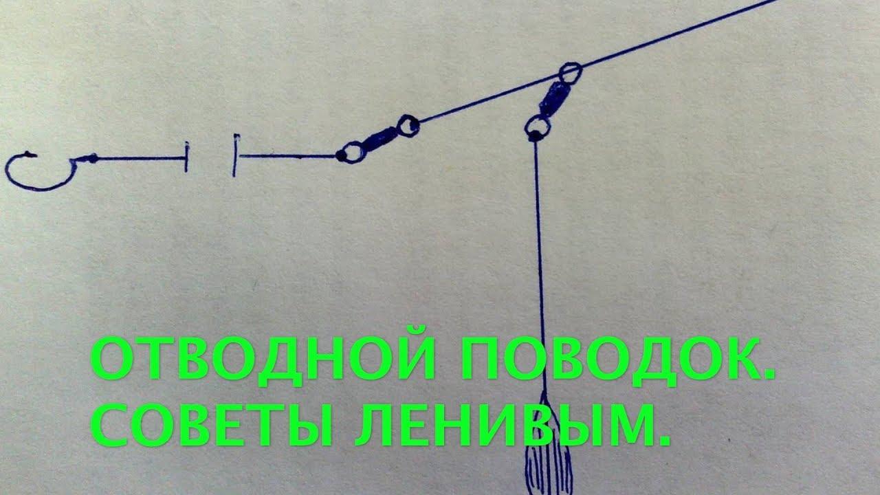 Московская оснастка отводной поводок