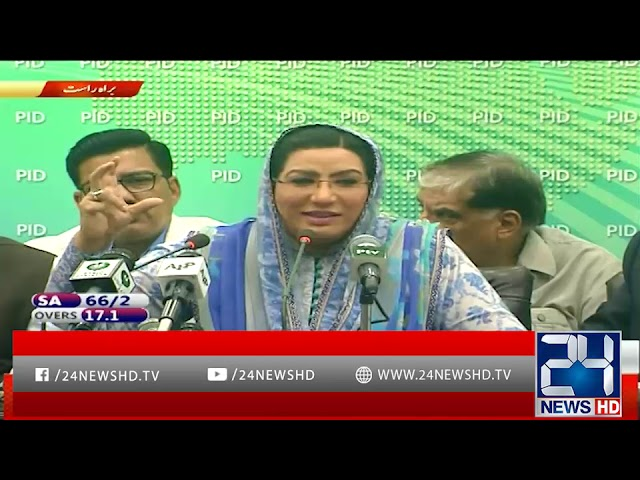 Firdous Ashiq Awan Press Conference On New Media Policy | 19 June 2019