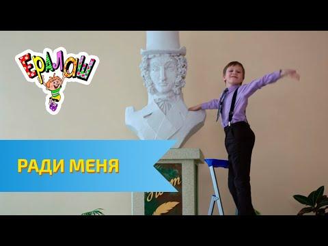 Ералаш Ради меня... (Выпуск №321) - Видео онлайн