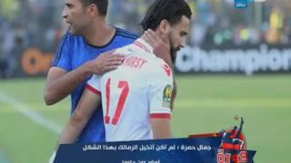 كورة كل يوم  | جمال حمزة: لاعبي الزمالك ادت بشكل سيئ .. ان شاء الله الكأس فى النادي