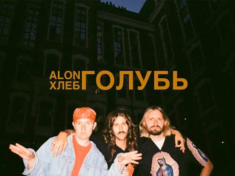 Смотреть клип Alon, Хлеб - Голубь