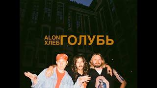 ALON, ХЛЕБ - Голубь (Mood Video)