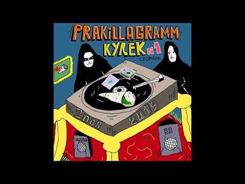 Pra(Killa'Gramm) - Кулёк №1