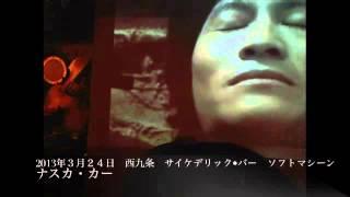 ナスカカーの大阪、ソフトマシーンでのライブ完全版です。 対バンはマン...