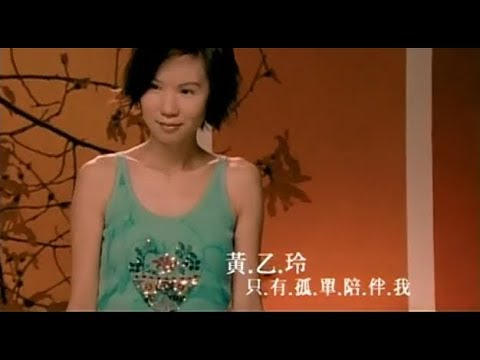 黃乙玲 - 只有孤單陪伴我(台) Official Music Video