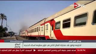 أسواق و أعمال: الحكومة توافق على مشاركة القطاع الخاص في تطوير منظومة السكك الحديدية