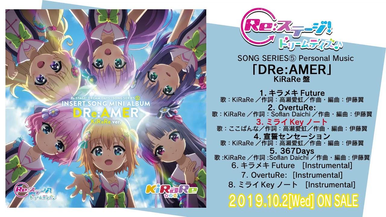 Re:ステージ! ドリームデイズ♪SONG SERIES⑤ 挿入歌ミニAL 「DRe:AMER」KiRaRe盤 試聴動画