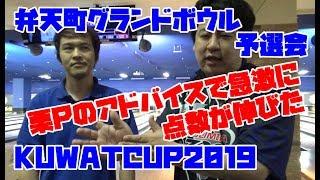 ボーリングのコツを紹介 KUWATACUP2019 みんなのボウリング大会の予選会...