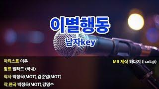 [하다지노래방] 이우 - 이별행동 MR (Eb 남key…