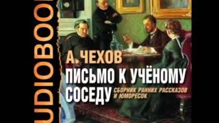 2000746 22 Аудиокнига. Чехов А.П.