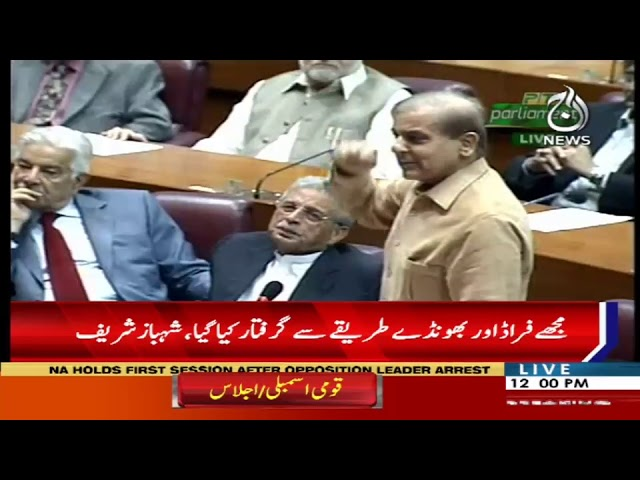 National Assembly Session Live   17 October 2018   Aaj News