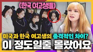 미국 소녀가 한국 고등학교에 처음 다니게 되자 생긴 일