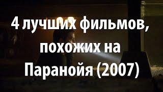 4 лучших фильма, похожих на Паранойя (2007)
