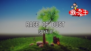 Cover images 【カラオケ】RAGE OF DUST/SPYAIR