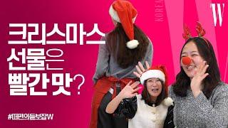 [댓글이벤트] 크리스마스 선물 뭐가 좋을까? 고가의 주…