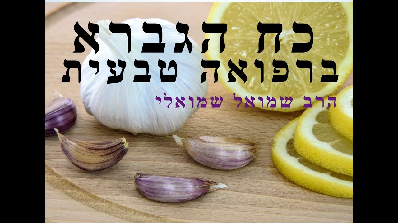 כח הגברא ברפואה טבעית  - הרב שמואל שמואלי