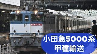【小田急5000系甲種輸送!!】EF64+小田急5000系 9866レ