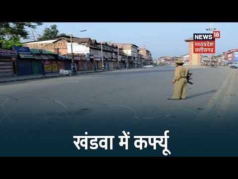 COVID-19 : पहला Corna Positive मिलने के बाद Khandwa में Curfew, 4 संदिग्ध