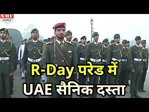 Republic Day Parade का नेतृत्व करेगा United Arab Amirat का सैनिक दल